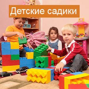 Детские сады Умбы