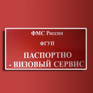Паспортно-визовые службы Умбы
